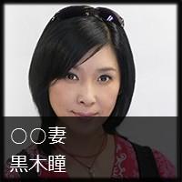 ○○妻 黒木瞳さんの髪型