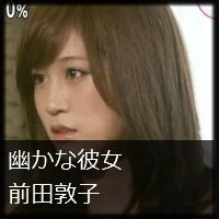 火曜ドラマ『幽かな彼女』出演の最近可愛くなった前田敦子さんの大人ヘアスタイル・髪型
