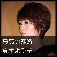 木曜ドラマ『最高の離婚』真木よう子さんのショートヘアが可愛い☆