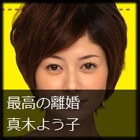 木曜ドラマ『最高の離婚』真木よう子さんのショートヘア・髪型画像まとめ☆