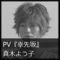 真木よう子 『幸先坂PV』 髪型・ヘアスタイル