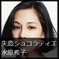 水原希子のワンレンボブの髪型 失恋ショコラティエ 伸ばしかけにおすすめ☆