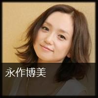 歳をとらない永作博美さんの髪型が可愛い☆