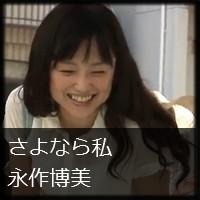 永作博美さん 髪型 さよなら私
