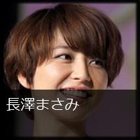 真似したいショートヘアNo.1☆長澤まさみちゃんのふんわりショートヘア