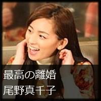 木曜ドラマ『最高の離婚』尾野真千子さんのロングヘア・髪型画像まとめ☆