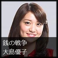 ドラマ『銭の戦争』 大島優子ちゃんの髪型
