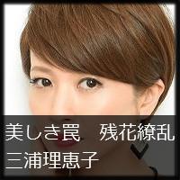 美しき罠 残花繚乱 三浦理恵子さんのショートヘアの髪型