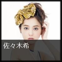 佐々木希ちゃんの可愛い2013年春ヘアスタイル☆
