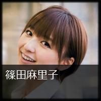 篠田麻里子の髪型・ヘアスタイル☆ ができる美容院