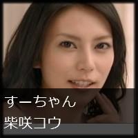 映画『すーちゃん まいちゃん さわ子さん』の真木よう子さんと柴崎コウさんの髪型・ヘアスタイルが可愛い☆