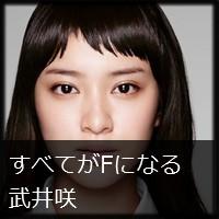 武井咲ちゃん 髪型 すべてがFになる