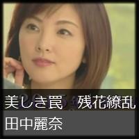 美しき罠 残花繚乱 田中麗奈ちゃんのボブヘアスタイルを真似したい