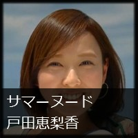 新月9ドラマ『サマーヌード』で山Pを取り合う戸田恵梨香の髪型・ヘアスタイル 金麦CM画像