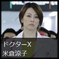 米倉涼子さん 髪型 ドクターX 外科医・大門未知子
