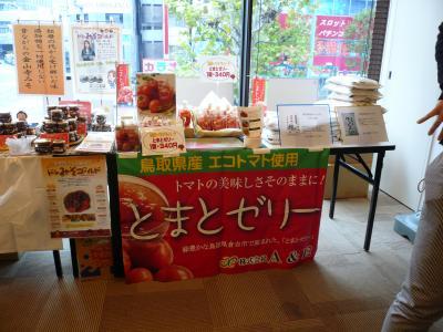 鳥取県中部物産展②