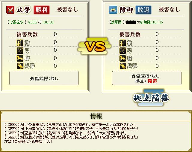 GEEKさん陣破壊3