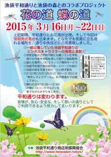 20150301s-花の道蝶の道イベントチラシ
