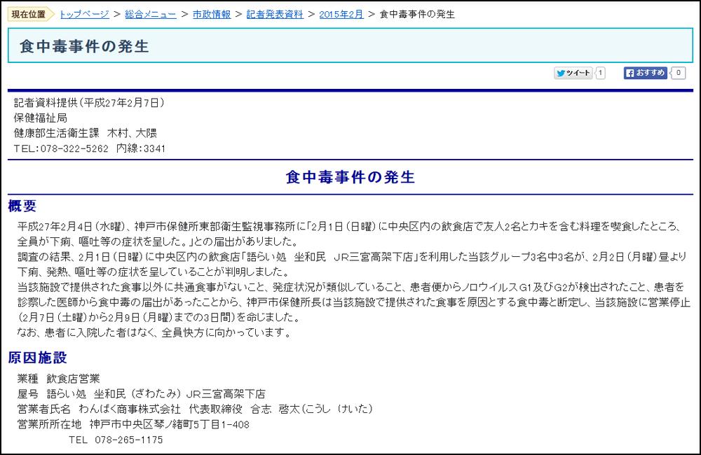 神戸市 ワタミ 坐・和民 食中毒 2回目 渡邉美樹 清水邦晃 ノロウイルス 再発防止せず