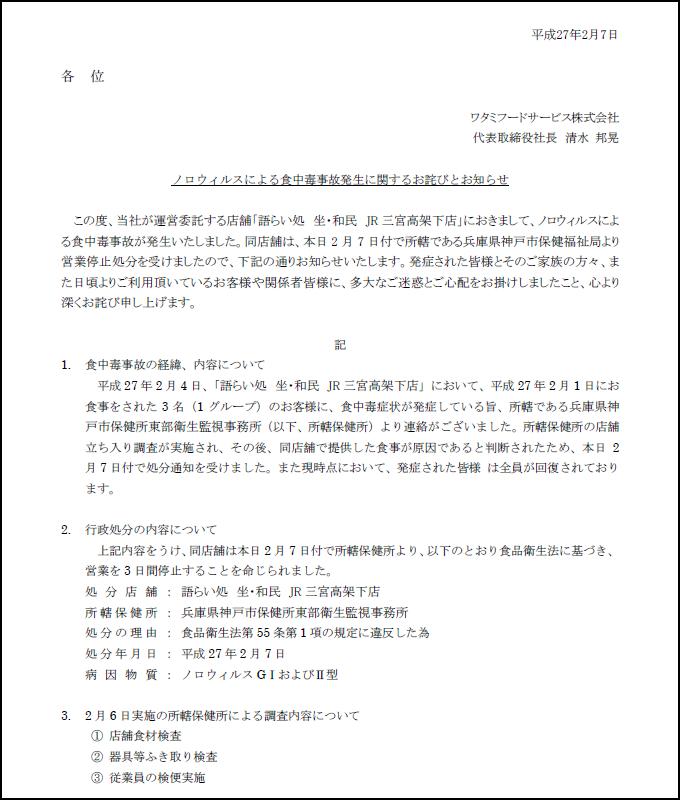 ワタミ ノロウイルス 坐・和民 自民党 渡邉美樹 清水邦晃 食中毒 再発防止 怠慢