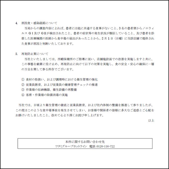 ワタミ 食中毒 坐・和民 自民党 渡邉美樹 清水邦晃 ノロウイルス 再発防止 怠る