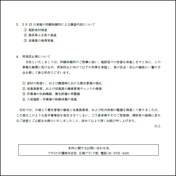 ワタミの介護 食中毒 ノロウイルス ブラック企業 和民 ブラック 渡邉美樹 吉田光宏