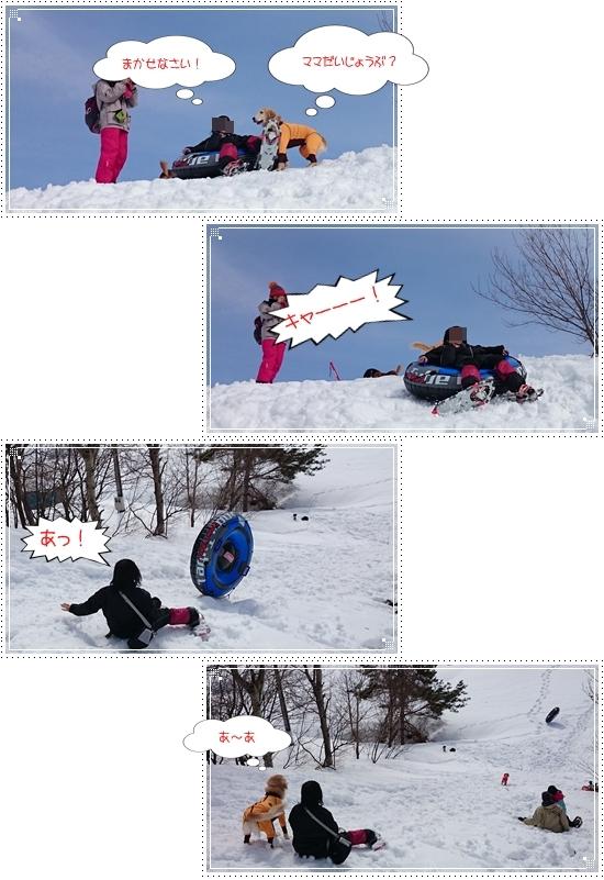 2015,2,23雪遊び5