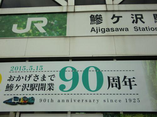 002記念看板
