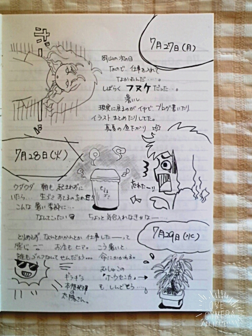 fc2_2015-08-02_10-29-00-123.jpg