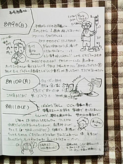 fc2_2015-08-17_17-43-26-256.jpg