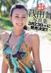 浅田舞 セクシー 巨乳おっぱいの谷間 笑顔 脇 ノースリーブ 高画質エロかわいい画像8680