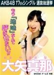SKE48 大矢真那 セクシー 口開け マイク 舌 AKB48選抜総選挙ポスター 高画質エロかわいい画像8965