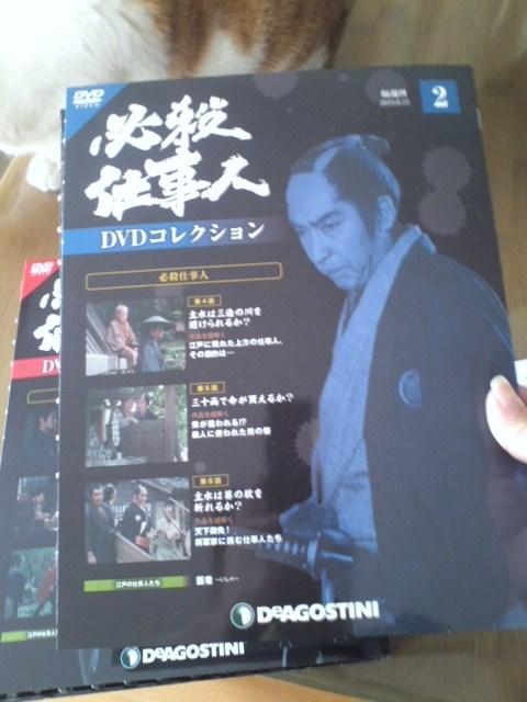 デアゴスティーニ 必殺仕事人DVDコレクション