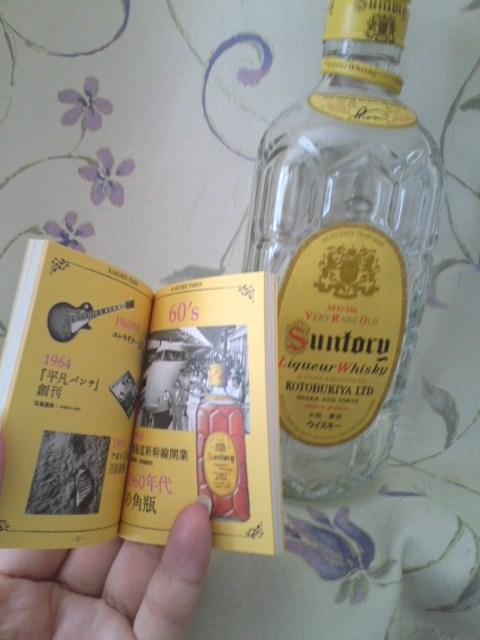 サントリー 復刻版角瓶