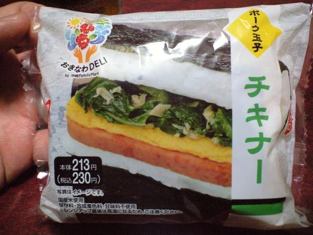 沖縄のおにぎり