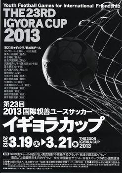 2013イギョラ杯大会プログラム