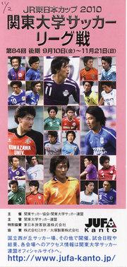 関東大学リーグ後期チケット