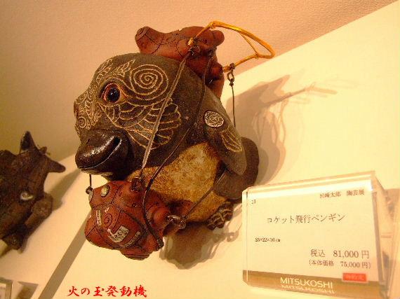 2014_12082014年銀座三越個展記録0219処理