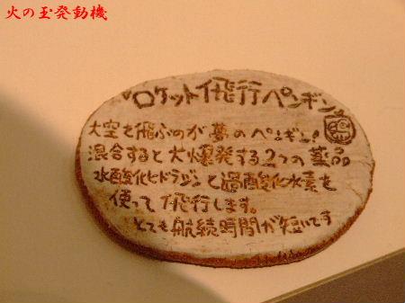 2014_12082014年銀座三越個展記録0202処理