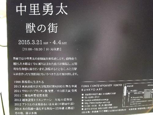 2014 銀座三越個展の様子 092