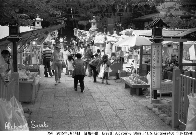 目黒不動754-30