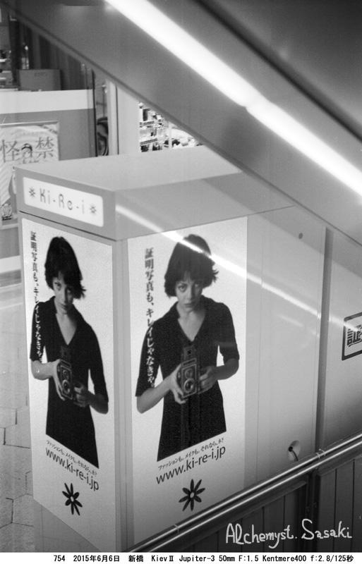 新橋754-32