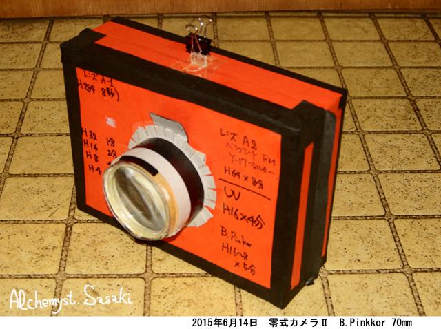 零式カメラⅡPinkkor 70mm