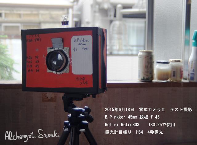 零式カメラⅡ Pinkkor45mm