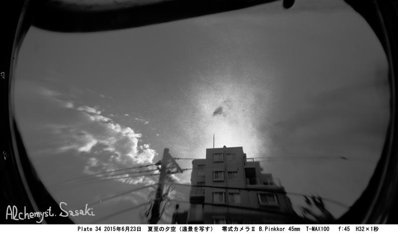 Plate 34 2015年6月23日 遠景を写す 零式カメラⅡ