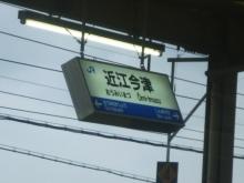 20140810 近江今津揺れる