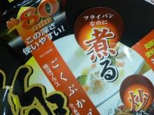 20150521 煮るぅ~!