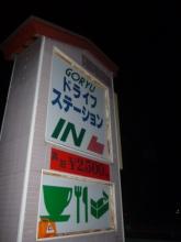 20150609 真夜中の五竜DS