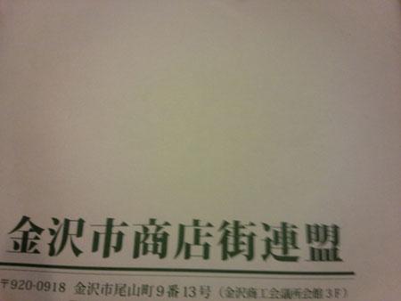 shoutengairenmei1.jpg