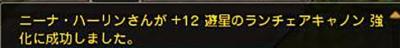 メイン武器12